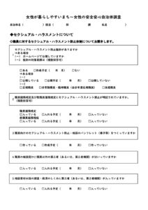 女性の安全安心調査質問用紙(確定)のサムネイル