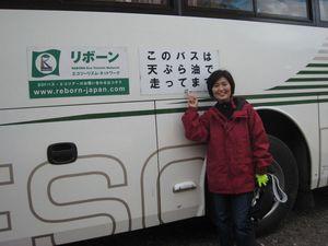 現地への移動も、廃食油をリサイクルした環境に優しいBDF(バイオディーゼル燃料)で走る「天ぷらバス」を利用しました。
