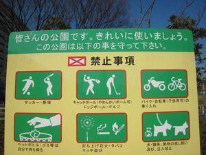 公園での禁止事項を書いた看板