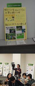 ◇市民の力・・・2/19(土)pm 市内で活動している環境保全団体の交流イベントに参加しました。「身近な川を見守る会」のパネルも展示。